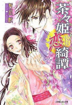 茶々姫恋綺譚 (ルルル文庫)の詳細を見る