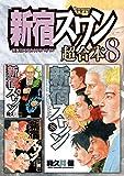 新宿スワン 超合本版(8) (ヤングマガジンコミックス)