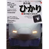 新幹線ひかり&新幹線100系電車 (イカロスMOOK―名列車列伝シリーズ)