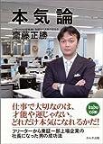 「本気論―フリーターから東証一部上場企業の社長になった男の成功法」齋藤 正勝