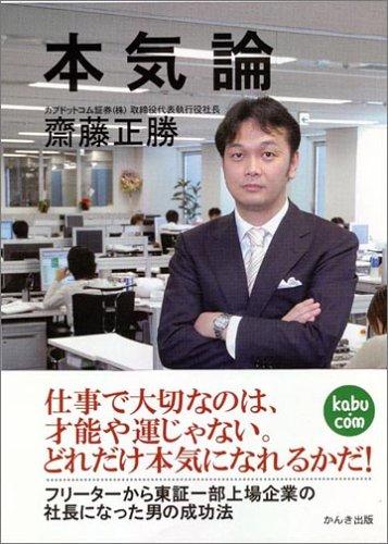 本気論―フリーターから東証一部上場企業の社長になった男の成功法の詳細を見る
