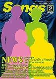 ドレミ楽譜出版社 その他 月刊ソングス 2016年 02 月号の画像