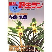 自然と野生ラン 2007年 10月号 [雑誌]