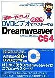 世界一やさしい 超入門 DVDビデオでマスターする Dreamweaver CS4 for Windows&Macintosh