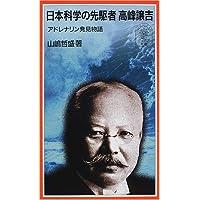 日本科学の先駆者 高峰譲吉―アドレナリン発見物語 (岩波ジュニア新書)