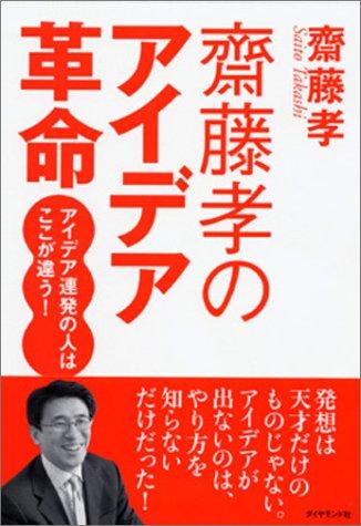 齋藤孝のアイデア革命の詳細を見る