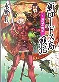 新ロードス島戦記〈4〉運命の魔船 (角川スニーカー文庫)