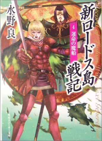新ロードス島戦記〈4〉運命の魔船 (角川スニーカー文庫)の詳細を見る