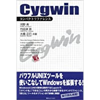 Cygwinコンパクトリファレンス (Compact reference) 単行本 – 2003/8