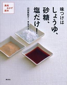 [山田冨起子]の味つけはしょうゆ、砂糖、塩だけ! 美味おかず読本 (講談社のお料理BOOK)