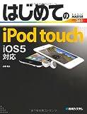 はじめてのiPod touch iOS5対応 (BASIC MASTER SERIES)