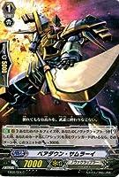 カードファイトヴァンガード 銀河の闘士 EB08/024 ベアダウン・サムラーイ C