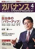 ガバナンス 2013年 04月号 [雑誌]