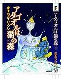 アタゴオルは猫の森 16 (MFコミックス)