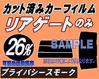 A.P.O(エーピーオー) リアガラスのみ (s) フェアレディZ (2BY2) Z32 (26%) カット済み カーフィルム Z32 GCZ32 GZ32 ニッサン
