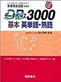 新版完全征服データベース3000 基本英単語・熟語