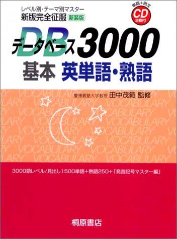 新版完全征服データベース3000 基本英単語・熟語の詳細を見る