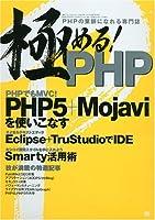 極める ! PHP