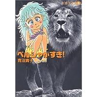 ペルシャがすき! 6 (集英社文庫(コミック版))