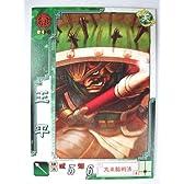 三国志大戦3 蜀002 C王平