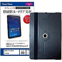 メディアカバーマーケット ASUS TransBook T101HA [10.1インチ(1280x800)]機種用 【360度回転スタンドレザーケース 黒 と 指紋防止 クリア光沢 液晶保護フィルム のセット】