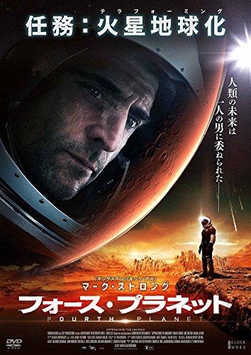 フォース・プラネット [DVD] -