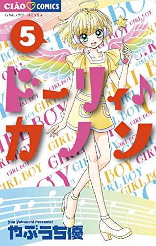 ドーリィ♪カノン(5) (ちゃおコミックス)