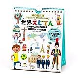 アートプリントジャパン 2019年 世界えじてん(週めくり) カレンダー vol.107 1000101047