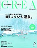 CREA2017年2月号 楽しいひとり温泉
