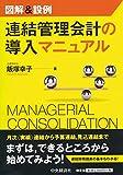 図解&設例 連結管理会計の導入マニュアル