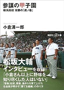 参謀の甲子園 横浜高校 常勝の「虎ノ巻」 (講談社+α文庫)