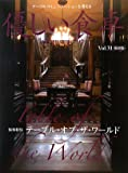 優しい食卓VOL.31 海外特集テーブル・オブ・ザ・ワールド 画像