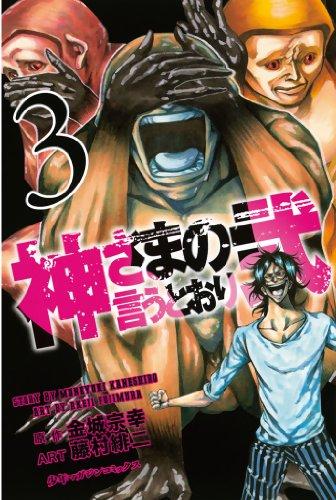 神さまの言うとおり弐(3) (週刊少年マガジンコミックス)の詳細を見る