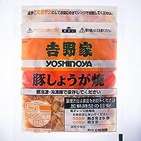 吉野家 冷凍豚しょうが焼き3袋セット