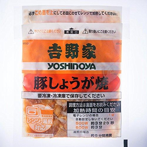 吉野家 冷凍豚しょうが焼き20袋セット