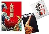 相撲 グッズ 2018 平成30年大相撲カレンダー 稀勢の里力士手形色紙 大相撲パンフレットSUMO上の部分にすれがある場合がございます。(3月場所)Sumo Goods