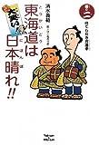 大笑い!東海道は日本晴れ!!〈巻の2〉はてしなき珍道中 (くもんの児童文学)