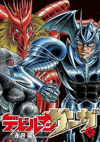 デビルマンサーガ コミック 1-9巻セット