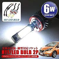 【CARKLEID】日産 ノート E12系 LED バルブ フォグランプ アルミボディ 高輝度LEDフォグランプ H11 6w【ホワイト】