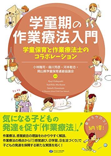 学童期の作業療法入門 学童保育と作業療法士のコラボレーション