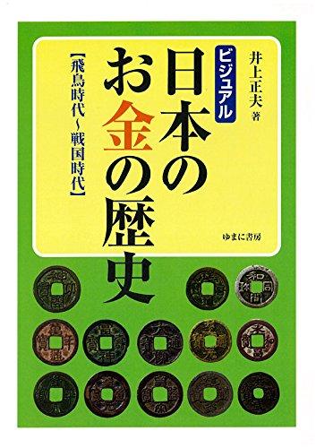 ビジュアル 日本のお金の歴史 【飛鳥時代~戦国時代】