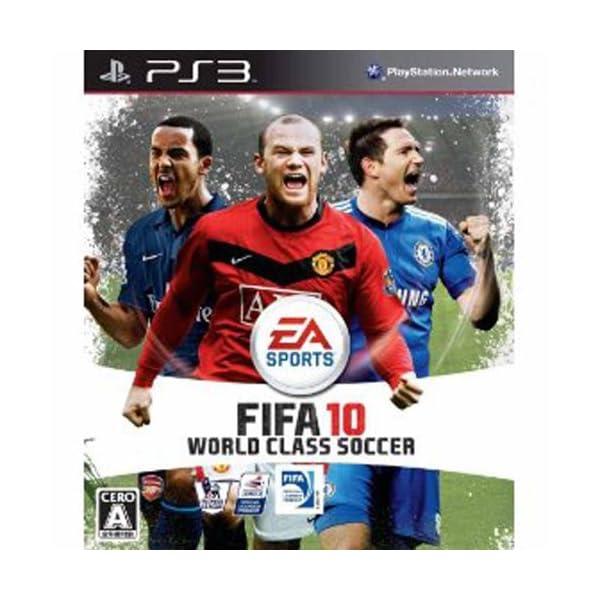 FIFA 10 ワールドクラス サッカー - PS3の商品画像