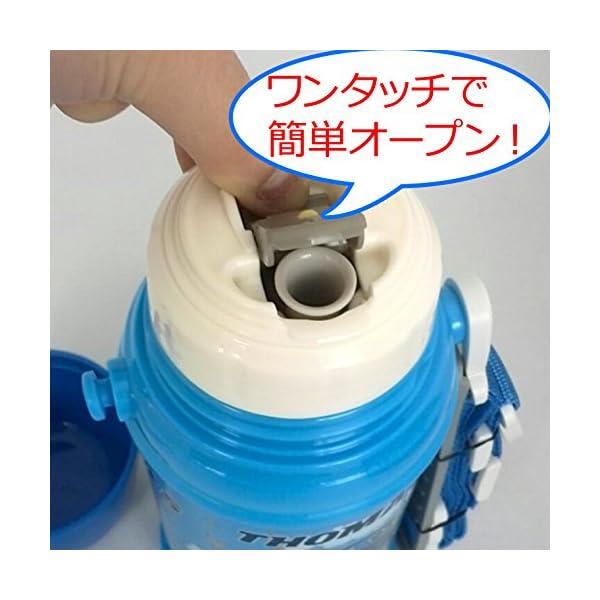 オーエスケー 水筒 きかんしゃトーマス(№2)...の紹介画像2