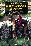 クトゥルフ神話の幻夢境 未知なるカダスを夢に求めて / ハワード・フィリップス・ラヴクラフト のシリーズ情報を見る