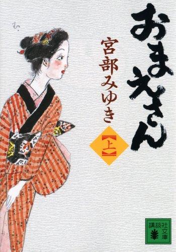 おまえさん(上) (講談社文庫)