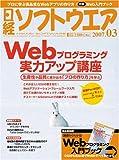 日経ソフトウエア 2007年 03月号 [雑誌]