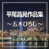 平尾昌晃作品集〜五木ひろし〜