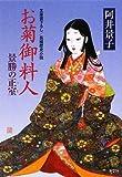 お菊御料人―景勝の正室(つま) (光文社時代小説文庫)