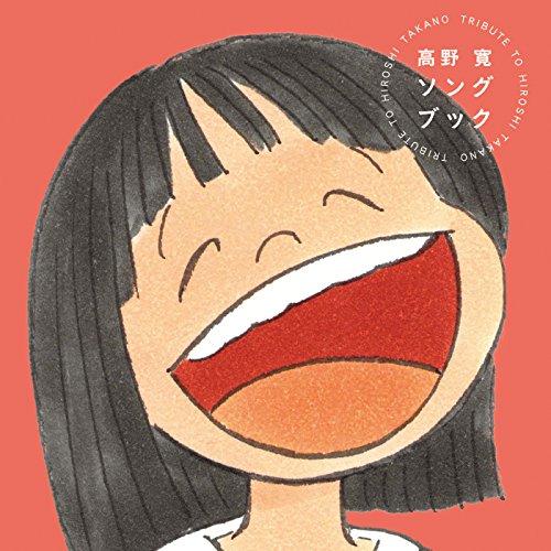 高野寛 ソングブック~TRIBUTE TO HIROSHI ...