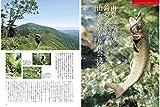 山釣りJOY 2019 vol.3 尺イワナを確実に釣る方法 (別冊山と溪谷) 画像